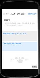 瞬間英作文アプリ An Instant Reply 操作画面