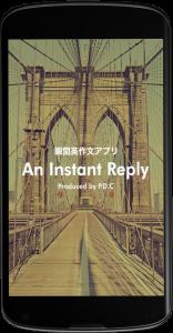 瞬間英作文アプリ An Instant Reply Androidトップ画像