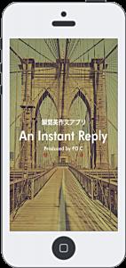 瞬間英作文アプリ An Instant Reply  iOS版