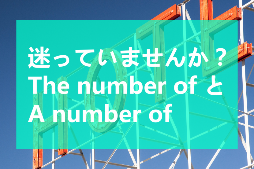 迷っていませんか?the number ofとa number of
