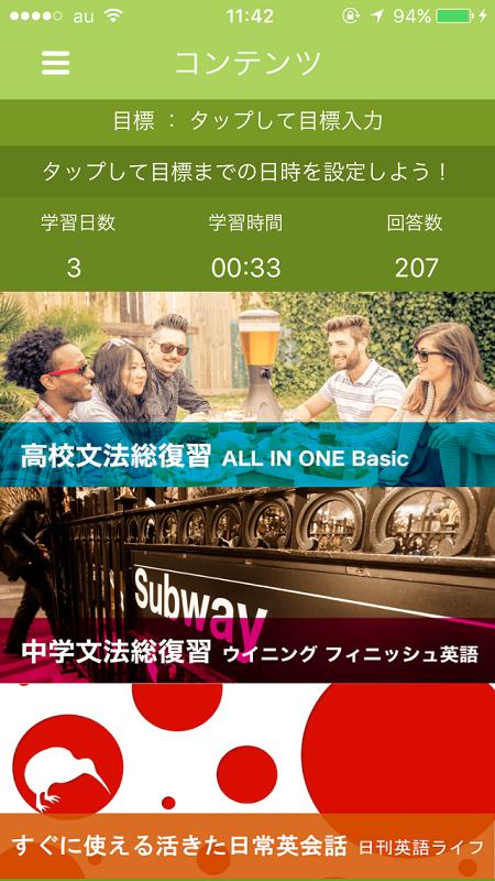 新規コンテンツ日刊英語ライフ