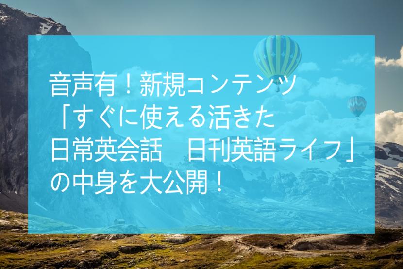 「すぐに使える活きた日常英会話 日刊英語ライフ」の中身を大公開!