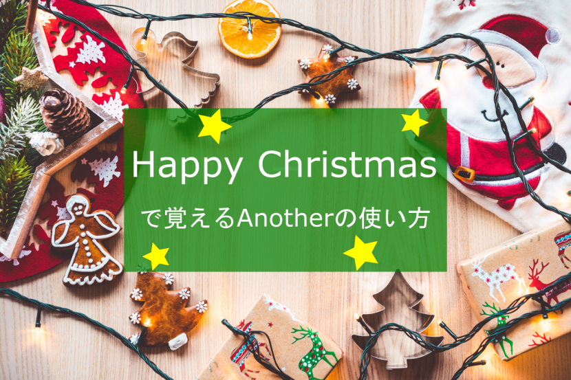 Happy Christmasで覚えるAnotherの使い方