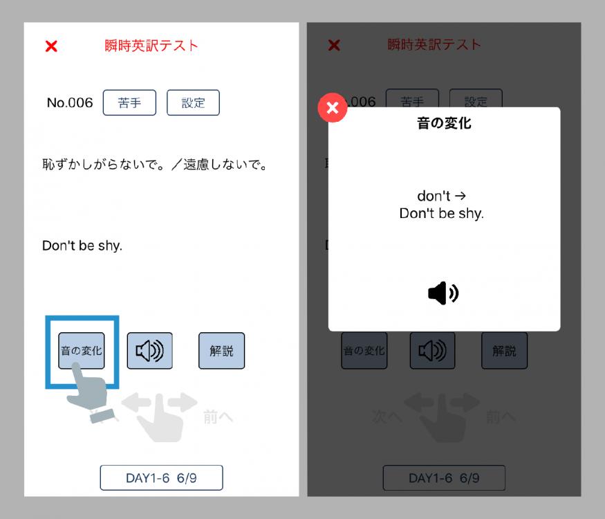 「音の変化」機能の説明画像