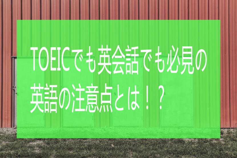 TOEICでも英会話でも必見の英語の注意点とは?