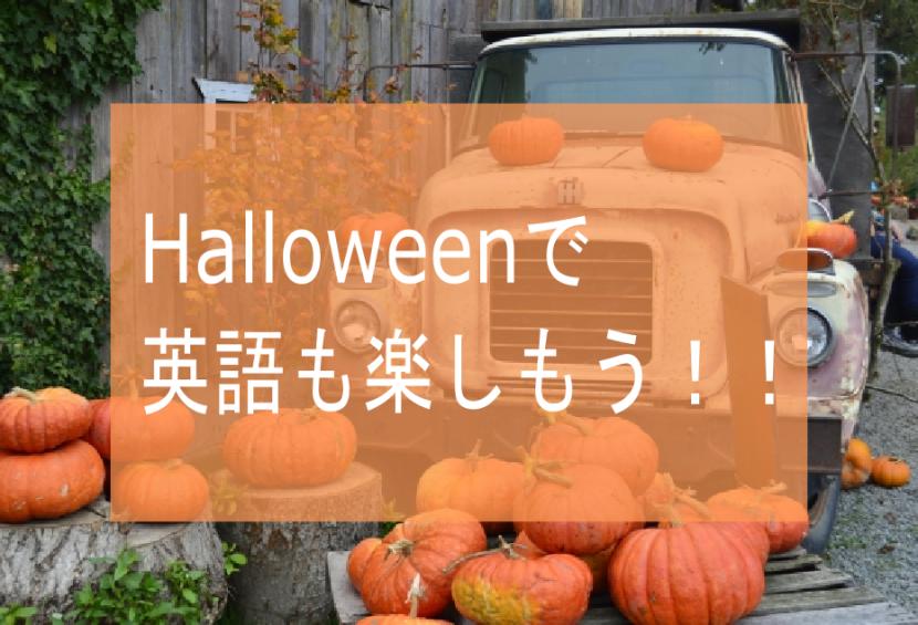 hALLOWEENを英語で楽しもう!