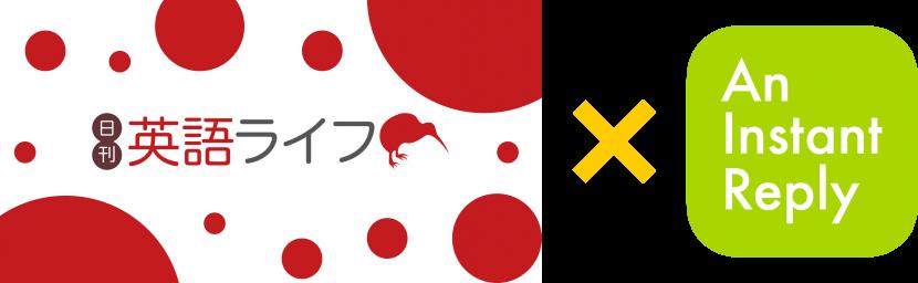 新規コンテンツ:日刊英語ライフ
