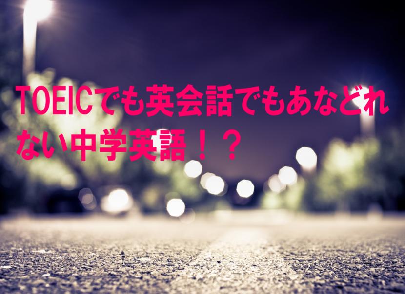 TOEICでも英会話でもあなどれない中学英語!?